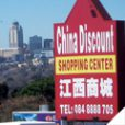 china-discount-shopping-centre_thmb